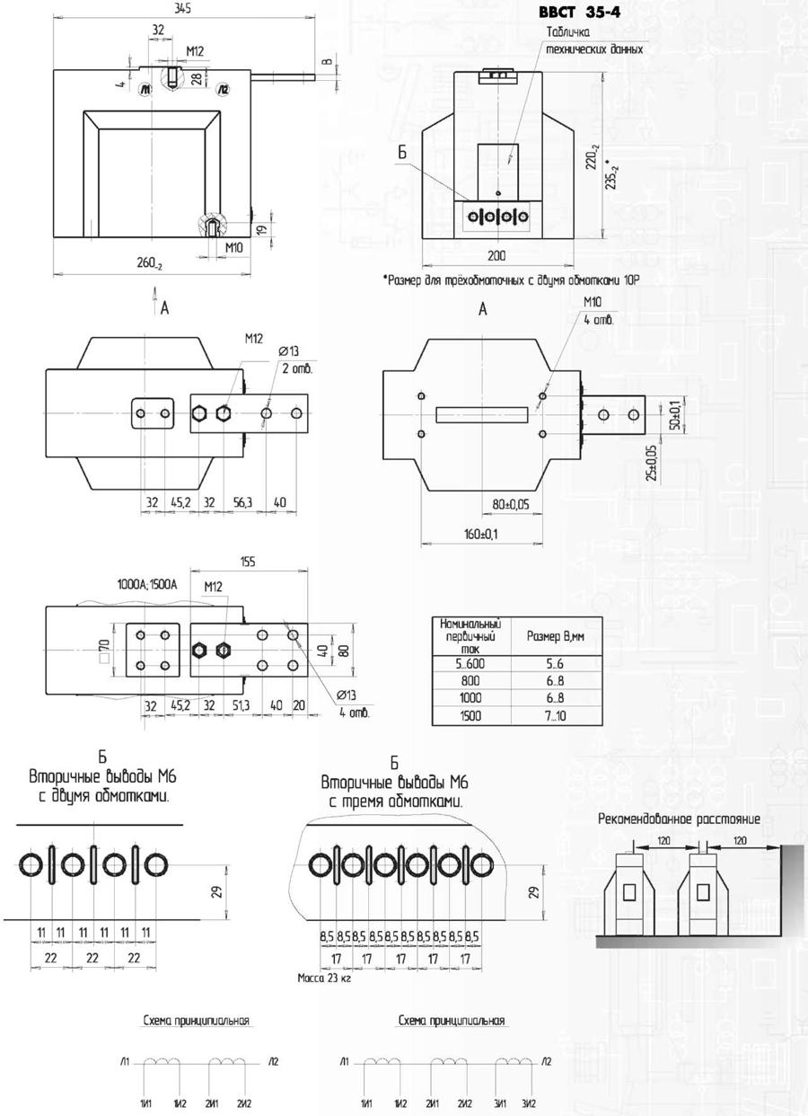 Трансформаторы тока 150 кв