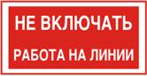 Z-01 «Не включать работа на линии» 100х200
