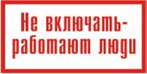Z-03 «Не включать работают люди» 100х200