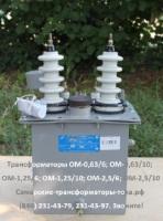 ОМ-0,63/6(10 кВ),ОМ-1,25/6(10кВ),ОМ-2,5/6(10 кВ)трансформатор