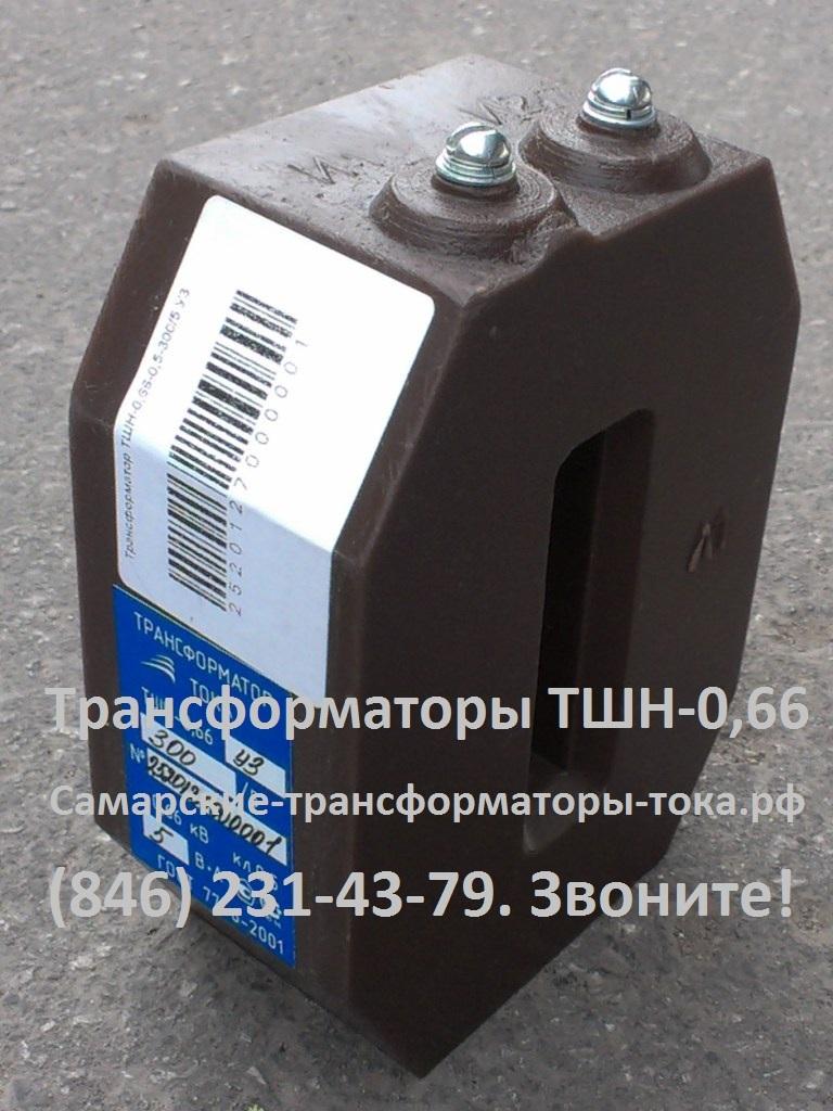 ТТ-0,66-ТШН (ТШН-0,66) трансформаторы тока