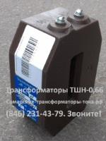 ТШН-0,66 XT3  трансформаторы тока