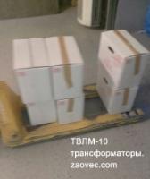 ТВЛМ-10 трансформаторы тока, ОПТОВАЯ поставка в г. Москва. Событие от 16.12.2015 г.