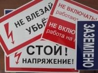 Плакаты и знаки безопасности. Напрямую от производителя. Быстрая доставка по РФ и СНГ. Ждем ваши заявки)