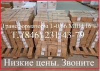 Трансформаторы Т-0,66 (ТОП-0,66). Оптом. Поставка в г. Улан-Удэ